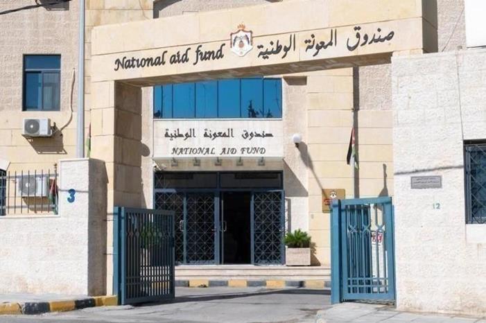 إجراء جديد من صندوق المعونة الوطنية بشأن الأسر العفيفة
