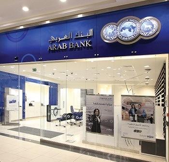 البنك العربي يطلق عرضاً خاصاً بالتعاون مع Agoda.com